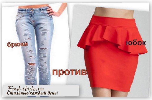 как стать красивой, что лучше носить, юбка или брюки, юбка против брюк, брюки против юбок, до юбок надо дорасти,