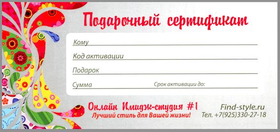 Как создать подарочный сертификат своими руками