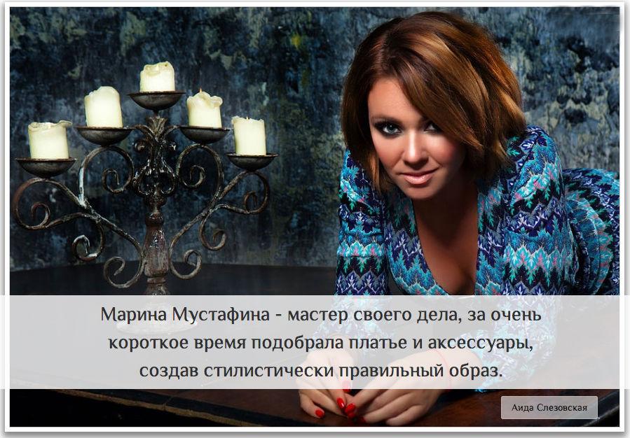 Аида Слезовская, Аида Евдокимова, отзыв