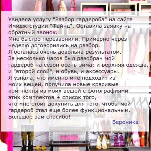 Отзыв на разбор гардероба - Вероника