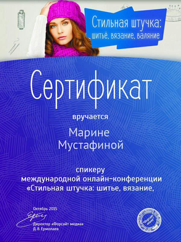 Sertifikat Marina Mustafina moskovskij stilist imidzhmejker small1